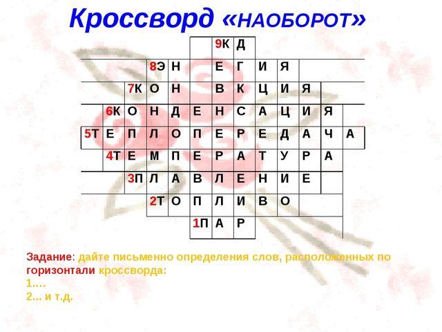 Кроссворд «НАОБОРОТ» Задание: дайте письменно определения слов, расположенных...