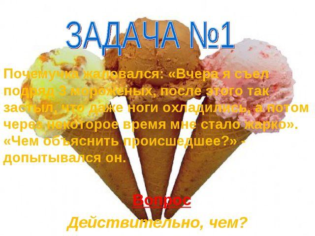Почемучка жаловался: «Вчера я съел подряд 3 мороженых, после этого так застыл...