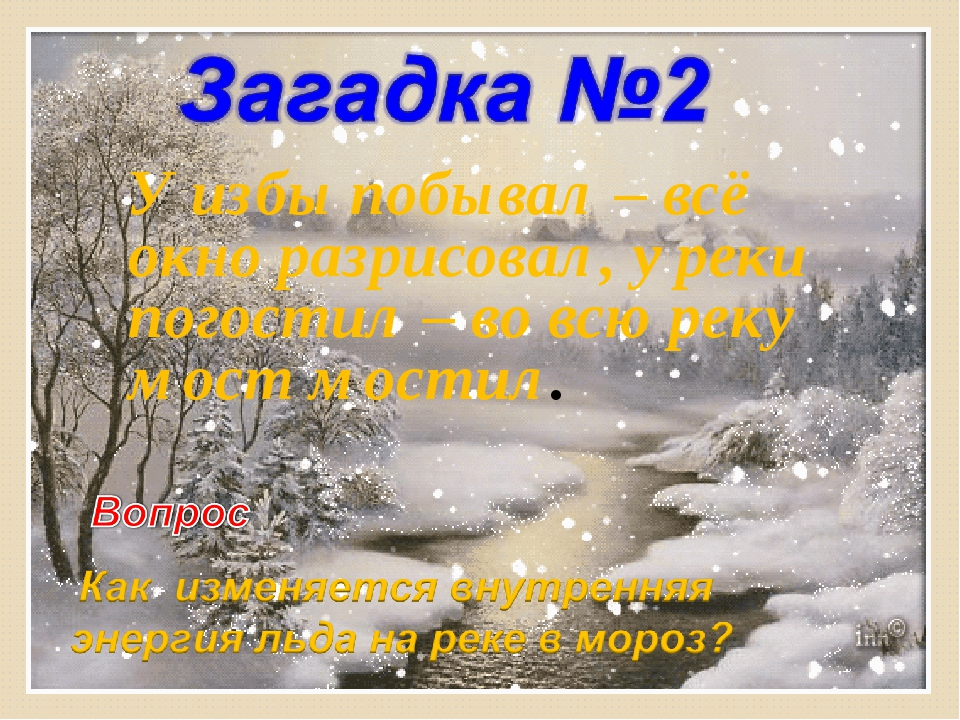 У избы побывал – всё окно разрисовал, у реки погостил – во всю реку мост мос...