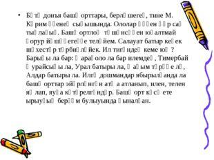 Бөтә донъя башҡорттары, берләшегеҙ, тине М. Кәрим үҙенең сығышында. Ололар һү