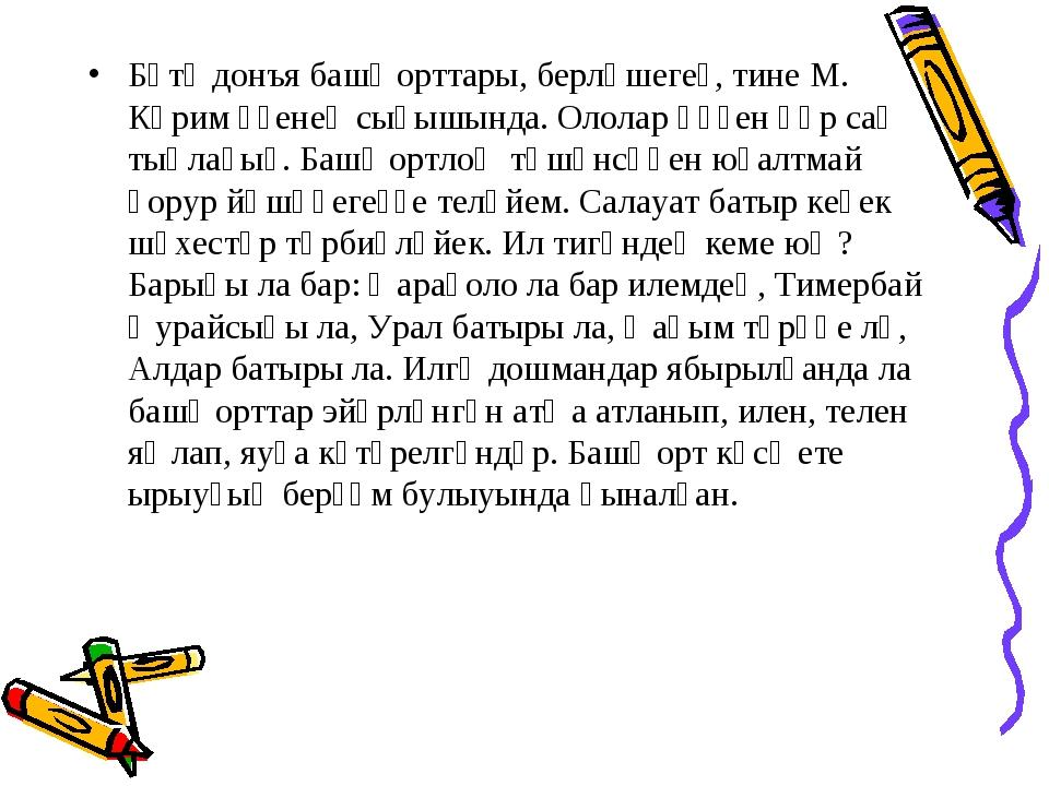 Бөтә донъя башҡорттары, берләшегеҙ, тине М. Кәрим үҙенең сығышында. Ололар һү...