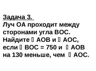 Задача 3. Луч OA проходит между сторонами угла BOC. Найдите АОВ и АОС, если