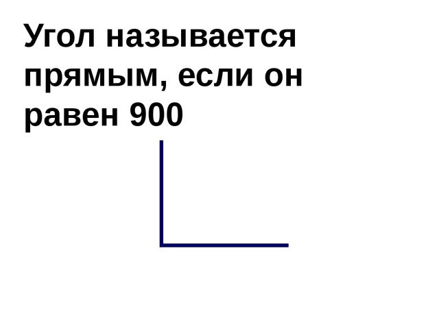Угол называется прямым, если он равен 900
