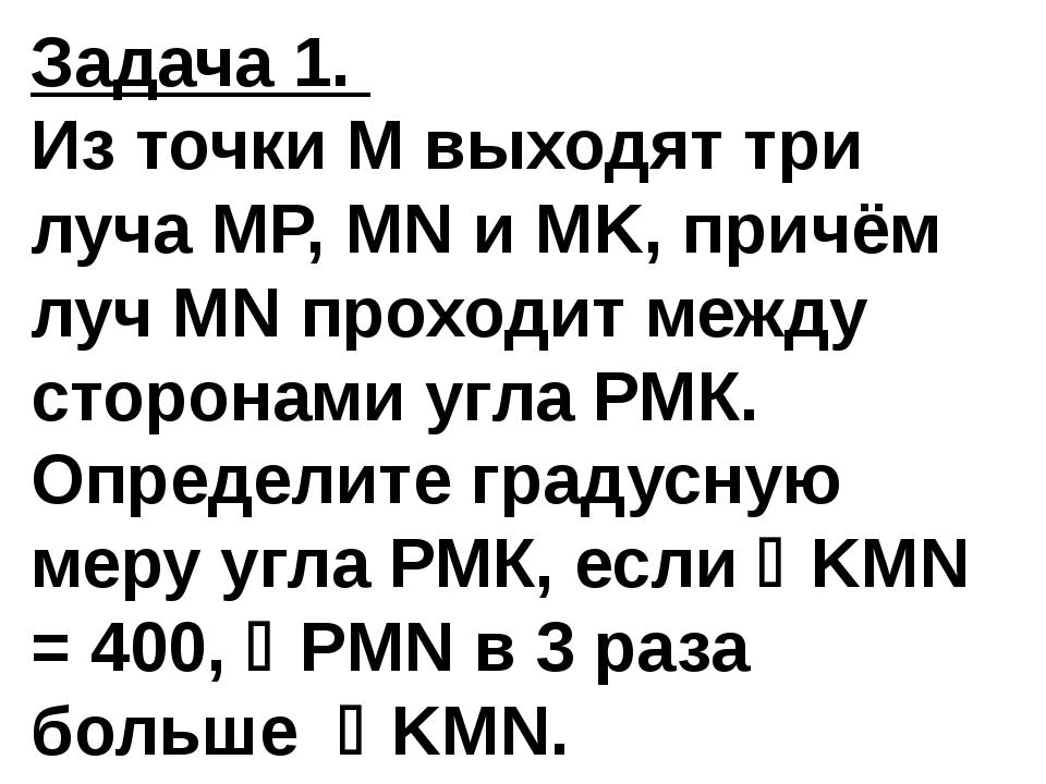 Задача 1. Из точки М выходят три луча MP, MN и MK, причём луч MN проходит меж...