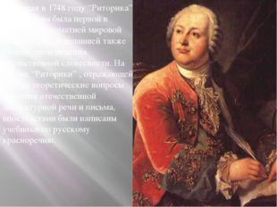 """Изданная в 1748 году """"Риторика"""" Ломоносова была первой в России хрестоматией"""