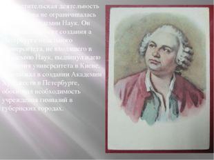 Просветительская деятельность Ломоносова не ограничивалась рамками Академии Н