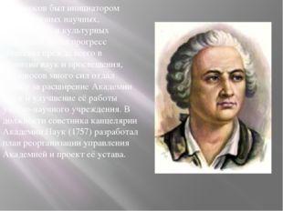 Ломоносов был инициатором разнообразных научных, технических и культурных нач