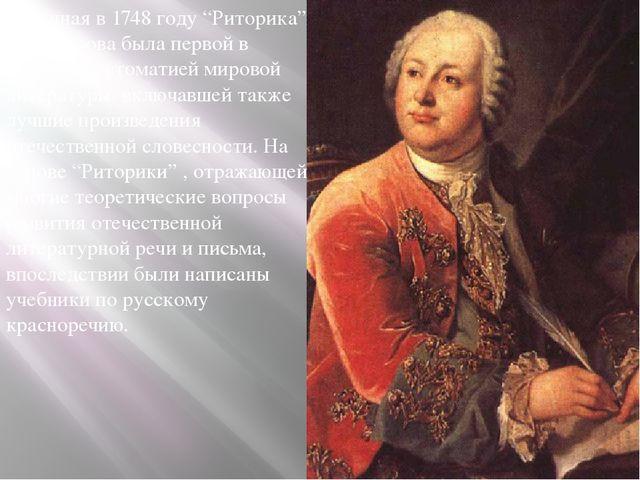 """Изданная в 1748 году """"Риторика"""" Ломоносова была первой в России хрестоматией..."""