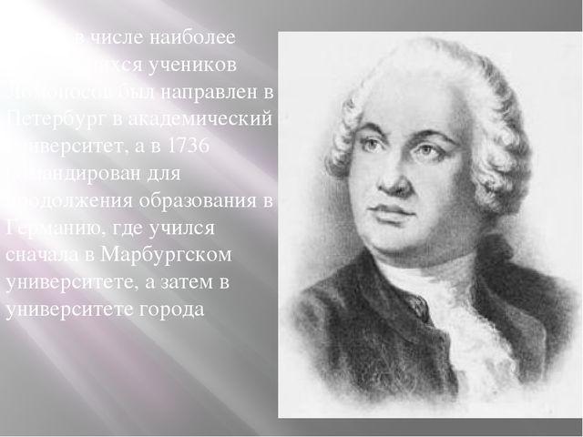 В 1735 в числе наиболее отличившихся учеников Ломоносов был направлен в Петер...