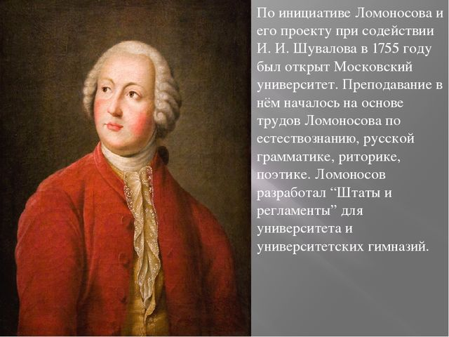 По инициативе Ломоносова и его проекту при содействии И. И. Шувалова в 1755 г...