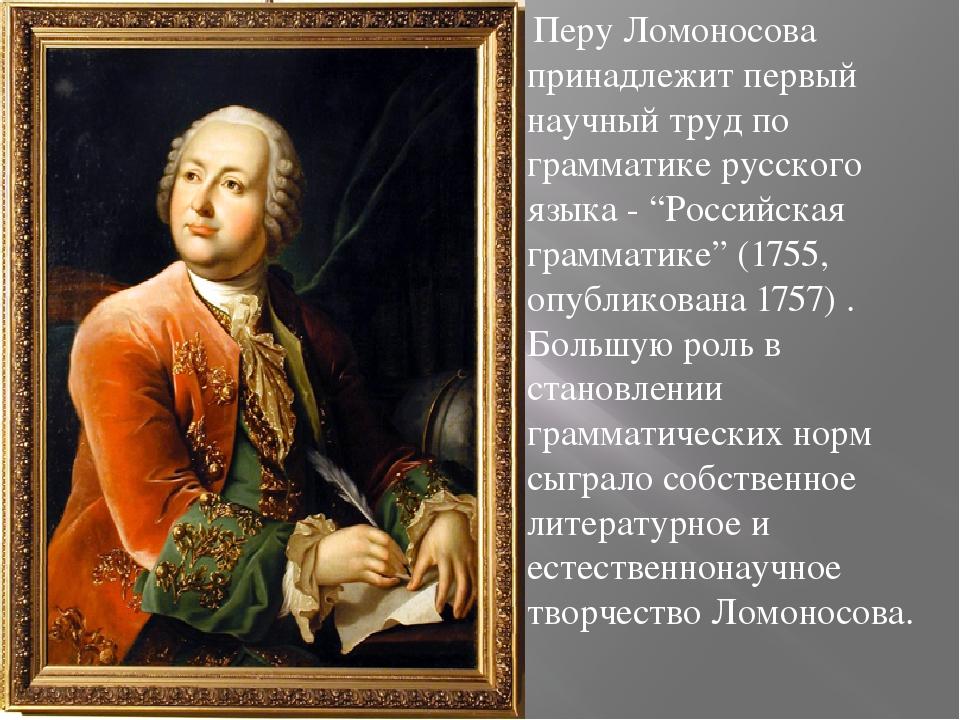 Перу Ломоносова принадлежит первый научный труд по грамматике русского языка...