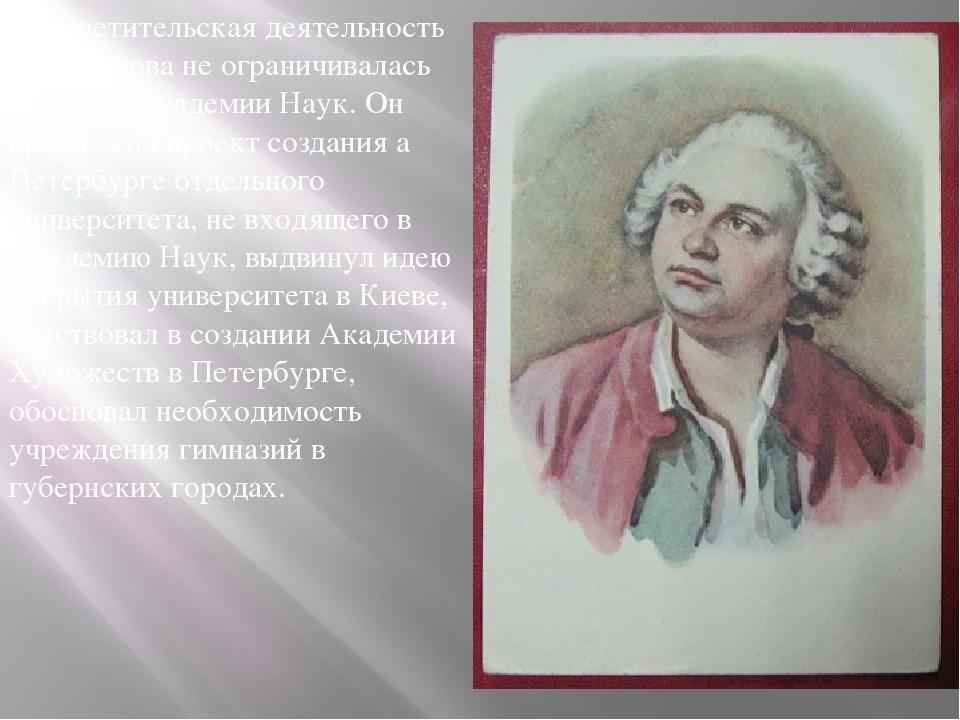 Просветительская деятельность Ломоносова не ограничивалась рамками Академии Н...