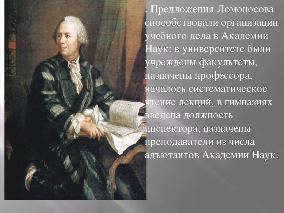. Предложения Ломоносова способствовали организации учебного дела в Академии...
