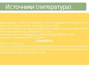 Источники (литература): Надежда Щуркова: Классное руководство: игровые методи
