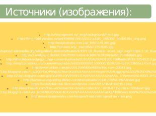 Источники (изображения): http://www.egmont.ru/_img/background/fon-3.jpg https