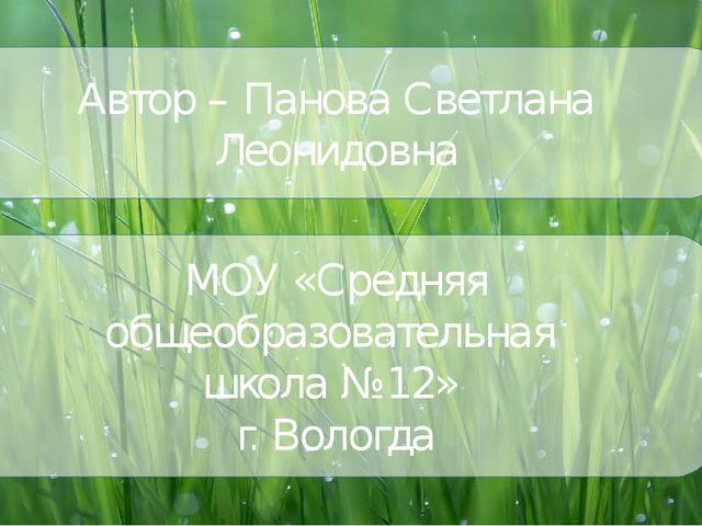Автор – Панова Светлана Леонидовна МОУ «Средняя общеобразовательная школа №12...