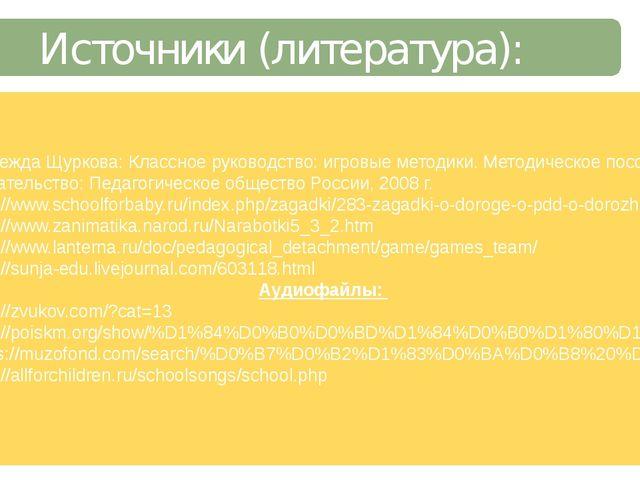 Источники (литература): Надежда Щуркова: Классное руководство: игровые методи...