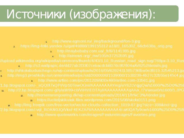 Источники (изображения): http://www.egmont.ru/_img/background/fon-3.jpg https...