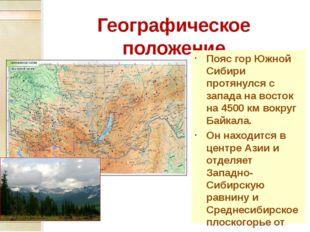 Географическое положение Пояс гор Южной Сибири протянулся с запада на восток