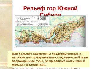 Рельеф гор Южной Сибири Для рельефа характерны средневысотные и высокие плоск