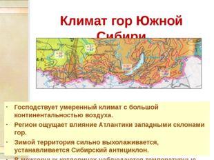 Климат гор Южной Сибири Господствует умеренный климат с большой континентальн