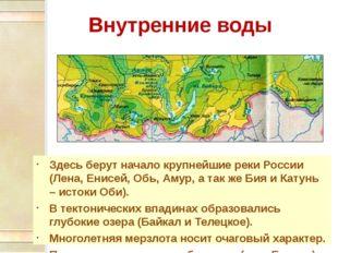 Внутренние воды Здесь берут начало крупнейшие реки России (Лена, Енисей, Обь,