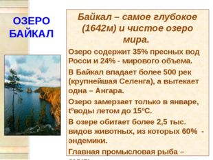 ОЗЕРО БАЙКАЛ Байкал – самое глубокое (1642м) и чистое озеро мира. Озеро содер
