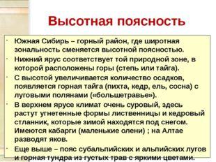 Высотная поясность Южная Сибирь – горный район, где широтная зональность смен