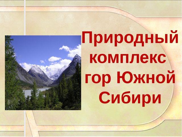 Природный комплекс гор Южной Сибири