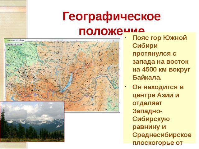 Географическое положение Пояс гор Южной Сибири протянулся с запада на восток...