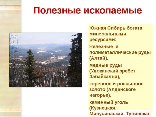 Полезные ископаемые Южная Сибирь богата минеральными ресурсами: железные и по...