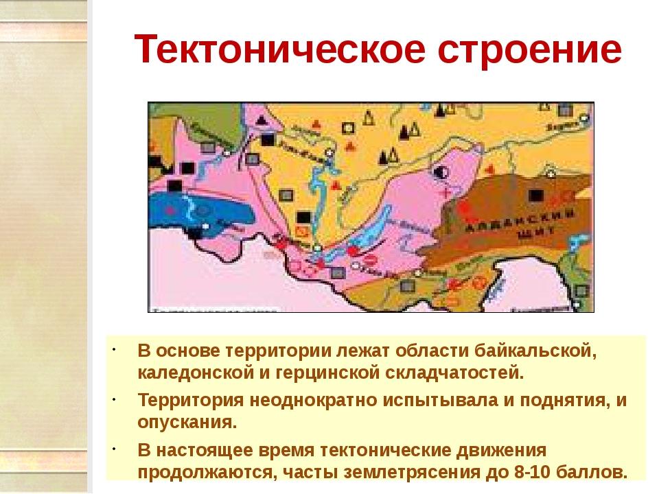 Тектоническое строение В основе территории лежат области байкальской, каледон...