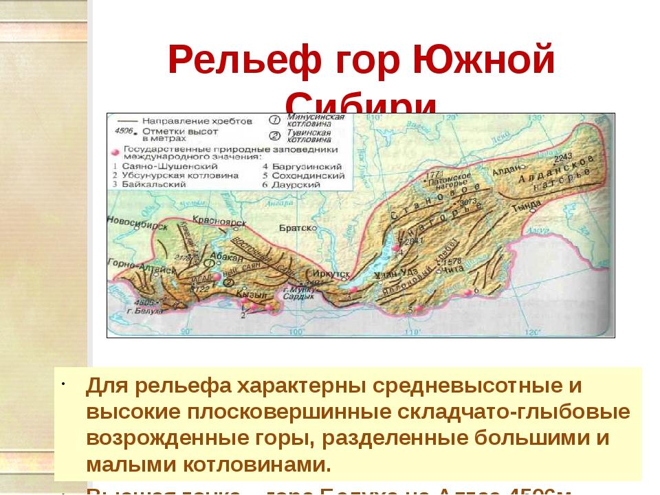 Рельеф гор Южной Сибири Для рельефа характерны средневысотные и высокие плоск...