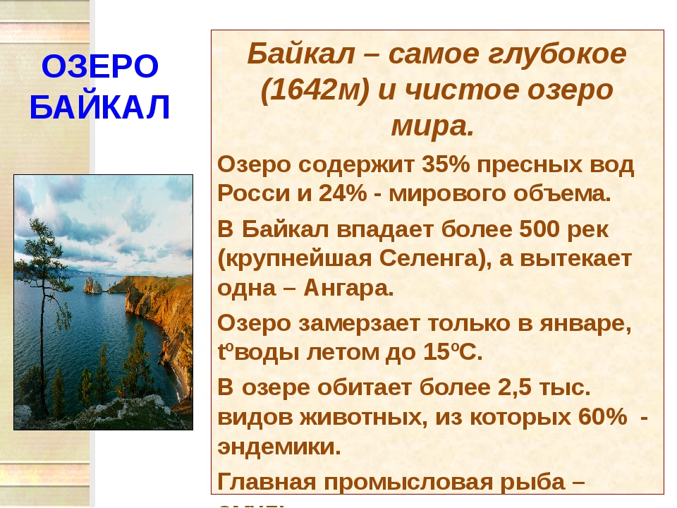ОЗЕРО БАЙКАЛ Байкал – самое глубокое (1642м) и чистое озеро мира. Озеро содер...