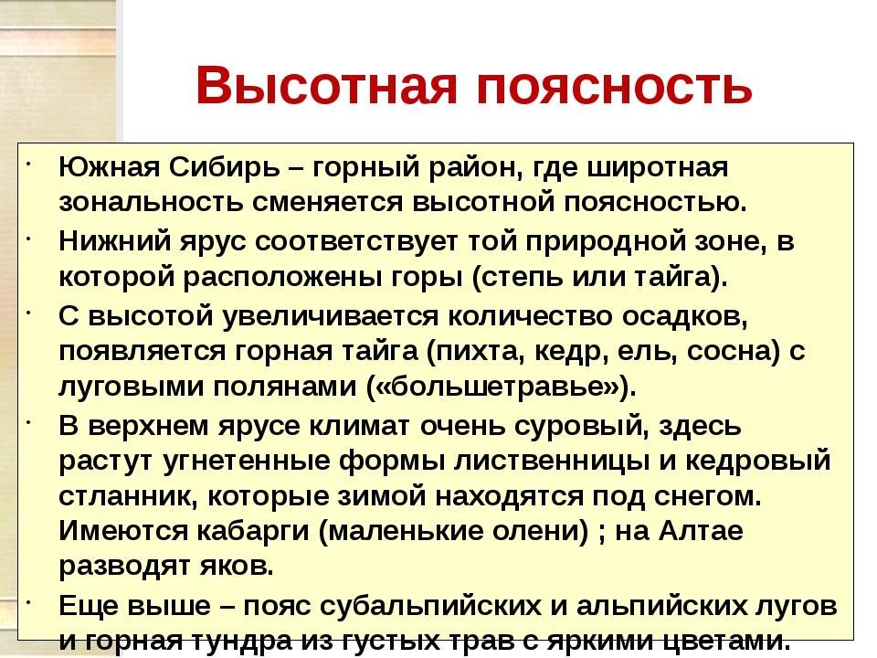 Высотная поясность Южная Сибирь – горный район, где широтная зональность смен...
