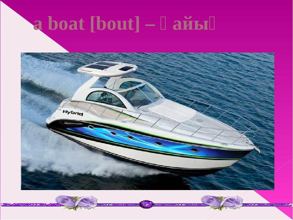 a boat [bout] – қайық