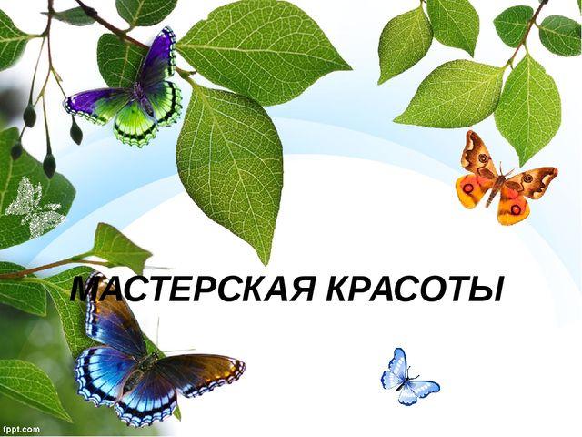 МАСТЕРСКАЯ КРАСОТЫ