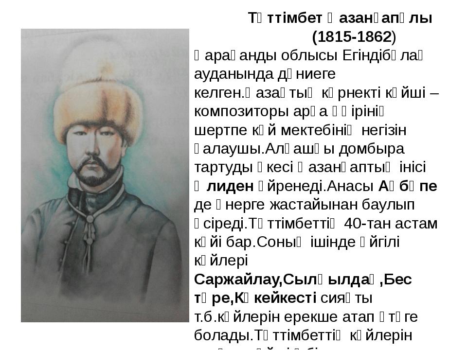 Тәттімбет Қазанғапұлы (1815-1862) Қарағанды облысы Егіндібұлақ ауданында дүн...