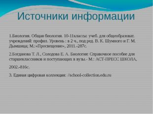 Источники информации 1.Биология. Общая биология. 10-11классы: учеб. для общео