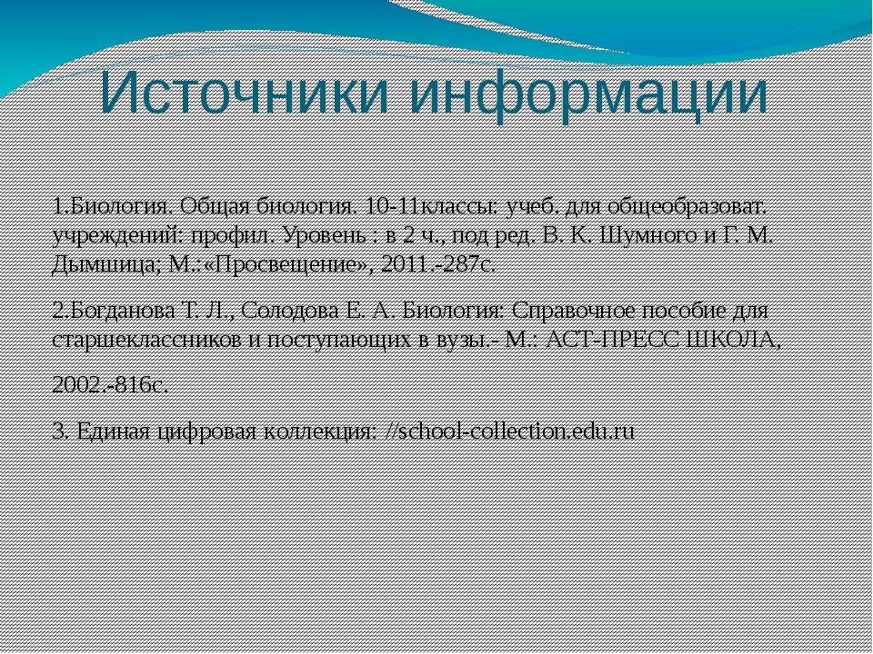Источники информации 1.Биология. Общая биология. 10-11классы: учеб. для общео...