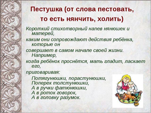 Пестушка (от слова пестовать, то есть нянчить, холить) Короткий стихотворный...