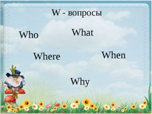 W - вопросы Who What When Where Why