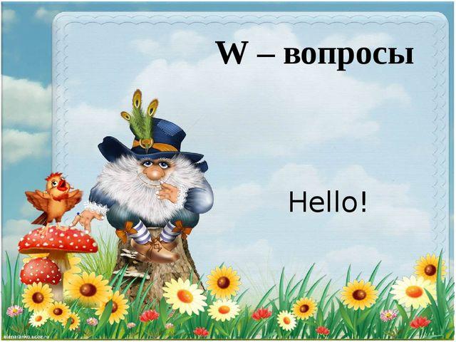 W – вопросы Hello!