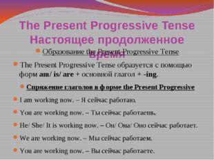 The Present Progressive Tense Настоящее продолженное время Образование the Pr