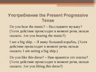 Употребление the Present Progressive Tense Do you hear the music? – Вы слышит