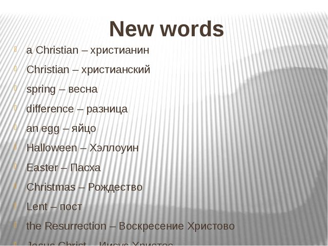 New words a Christian – христианин Christian – христианский spring – весна di...