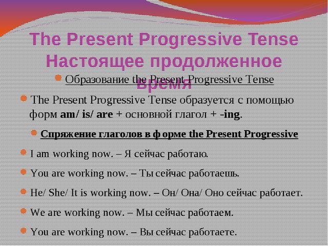 The Present Progressive Tense Настоящее продолженное время Образование the Pr...