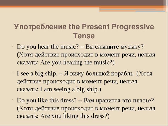 Употребление the Present Progressive Tense Do you hear the music? – Вы слышит...