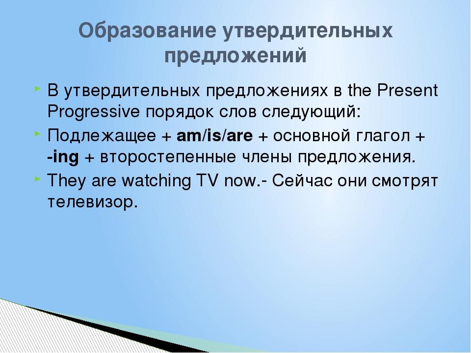 В утвердительных предложениях в the Present Progressive порядок слов следующи...