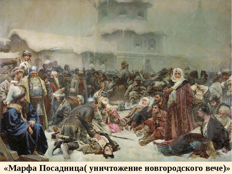 «Марфа Посадница( уничтожение новгородского вече)»